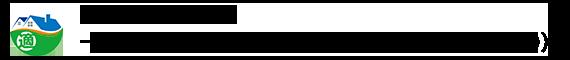 一般社団法人日本不動産取引適正評価機構(JAO)